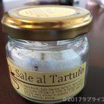 トリュフ塩食べ比べ!一振りすればほっぺが落ちちゃうほどの激うま最高の料理に変わる!