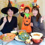 すっかり日本に定着したハロウィン!家族から友達まで100倍楽しめる方法!