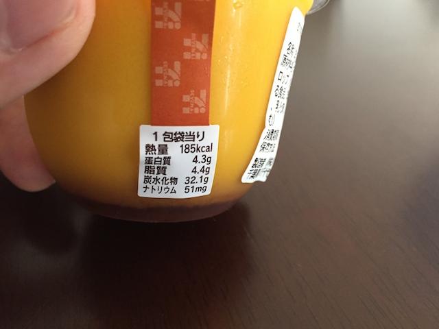濃厚かぼちゃプリン