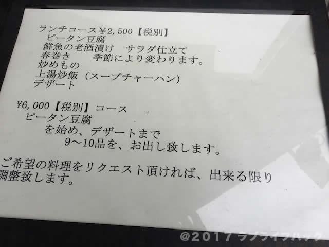龍圓 メニュー