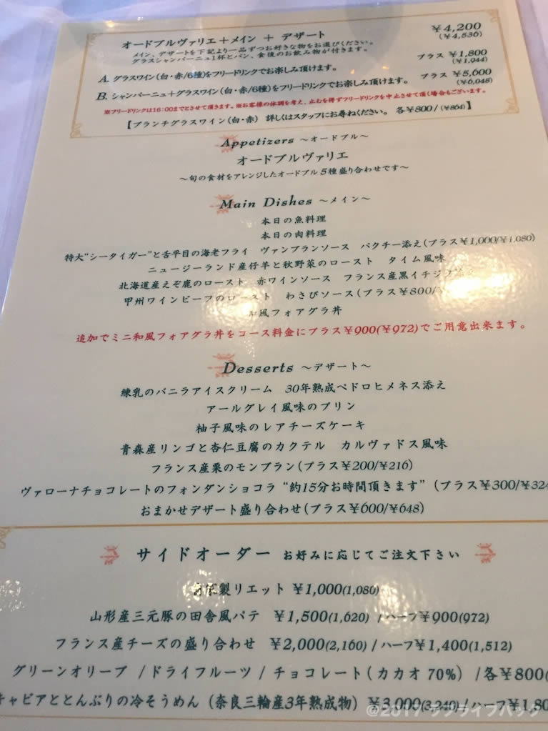 シノワ渋谷店 メニュー
