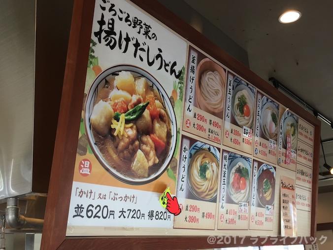 丸亀製麺ごろごろ野菜の揚げだしうどん メニュー