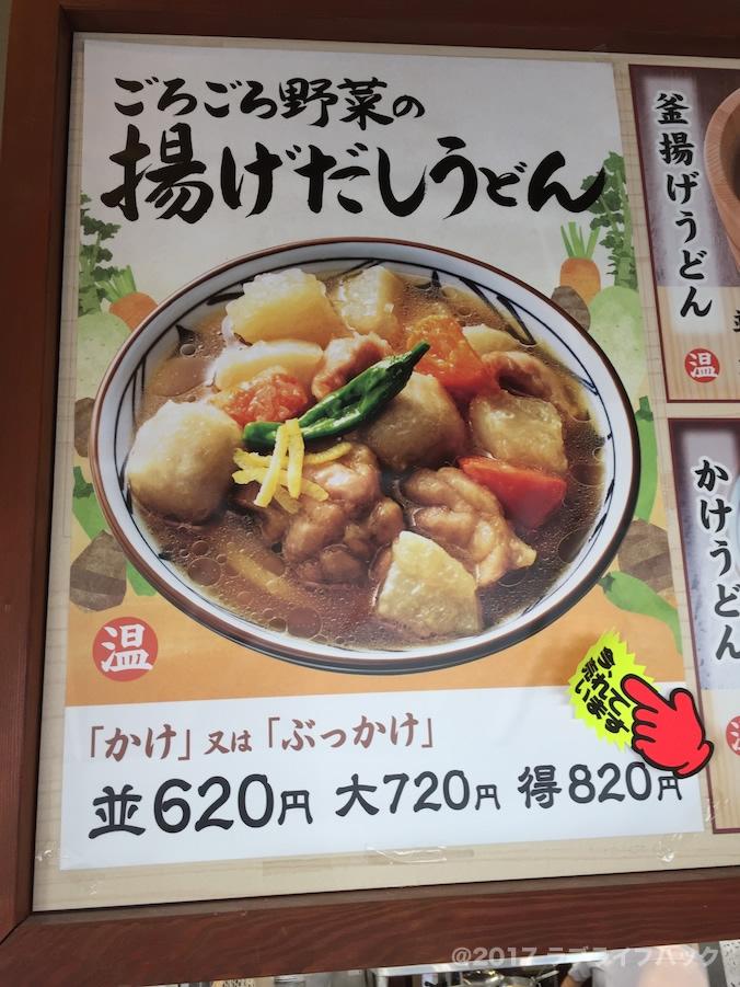 """丸亀製麺ごろごろ野菜の揚げだしうどん"""""""""""