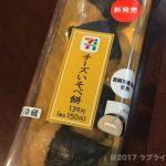 セブンのチーズいそべ餅を実食レビュー!【有明海産海苔使用】