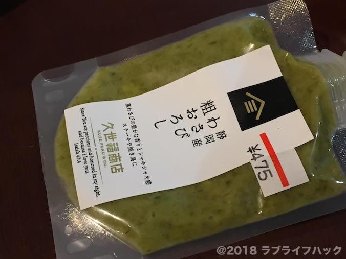 ふるさと納税 北海道寿都町 いくら