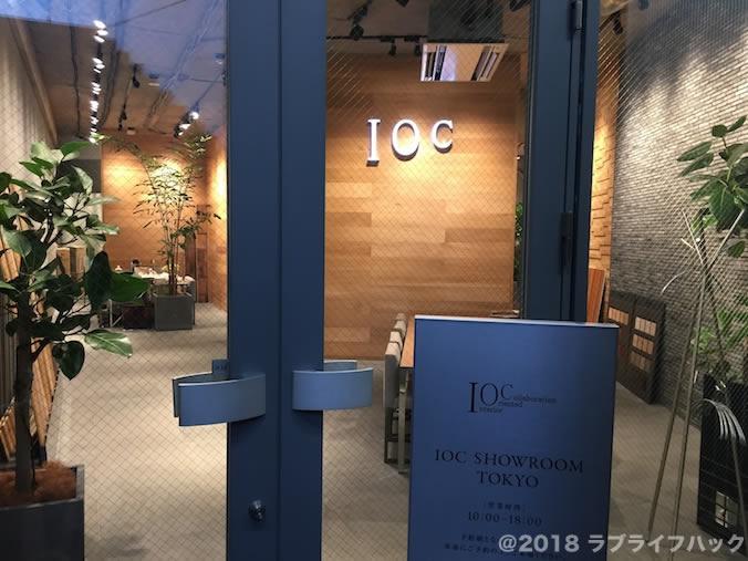 IOC フローリング