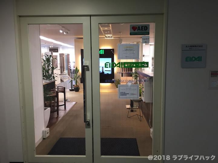 永大産業新宿ショールーム