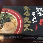 熊本で一二を争う有名店の大黒のラーメンをお土産で頂いたのでレポ!