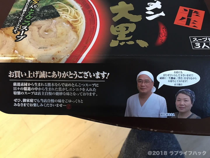 大黒 熊本ラーメン