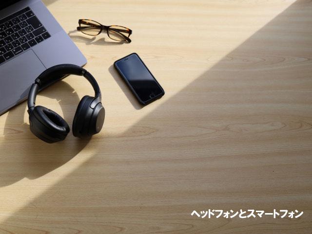 ヘッドフォンと音楽