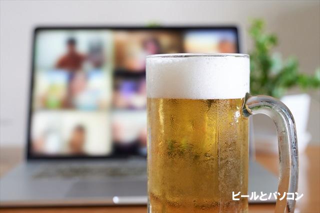 ビールとパソコン