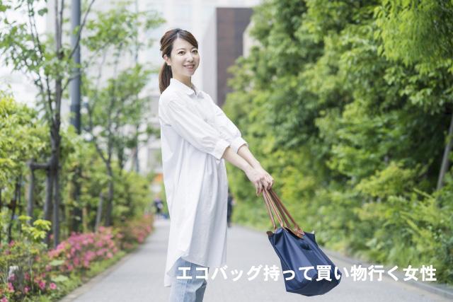エコバッグ持つ女性