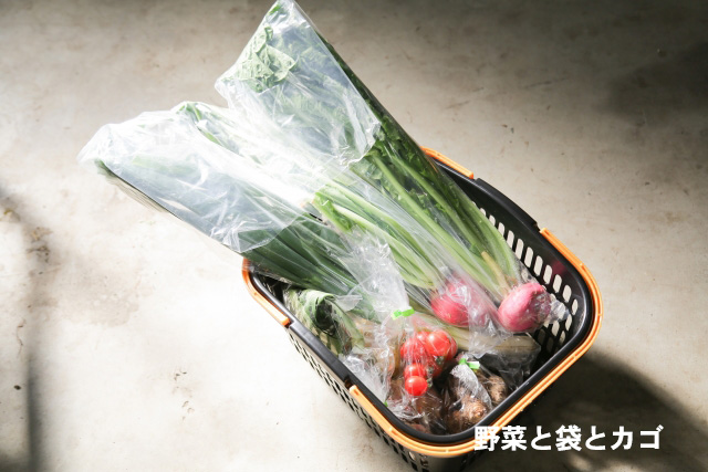 野菜とカゴ
