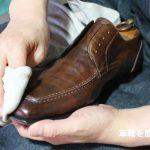 梅雨の時期は靴のメンテナンスに注意!靴の管理方法など