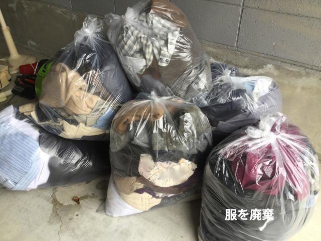 服のゴミ袋