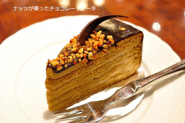 ナッツが乗ったチョコレートケーキ