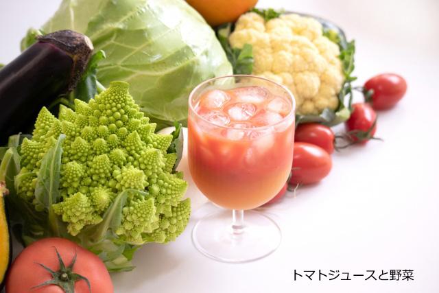 トマトジュースと野菜