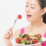 自分に合う食材を選んでする食事管理とは?