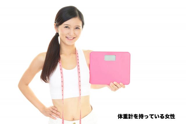 体重計を持ってる女性